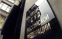 Конституционный суд разрешил России вступить в ВТО