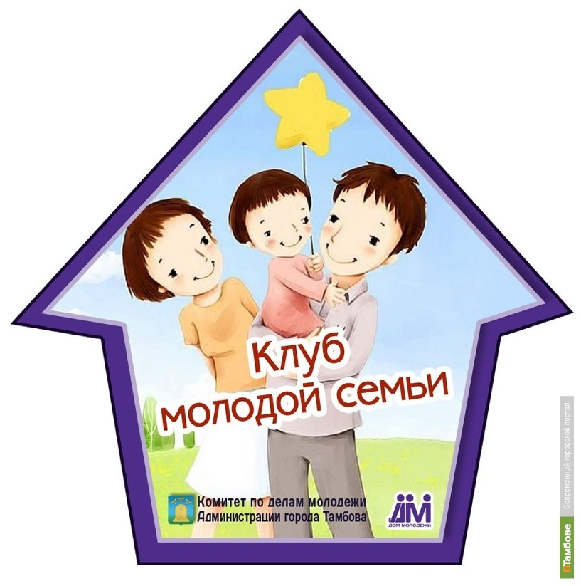 Тамбовчан приглашают в Клуб молодой семьи