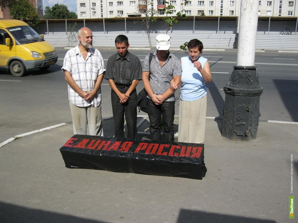 Коммунисты в центр Тамбова принесли гроб