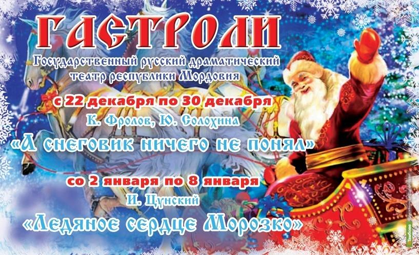Новогодние сказки тамбовчанам покажут мордовцы