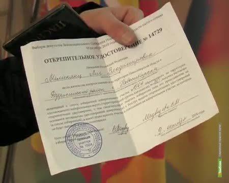 Региональная ЦИК запаслась открепительными удостоверениями