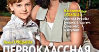 Свежий номер журнала Телесемь в продаже уже с 3 сентября