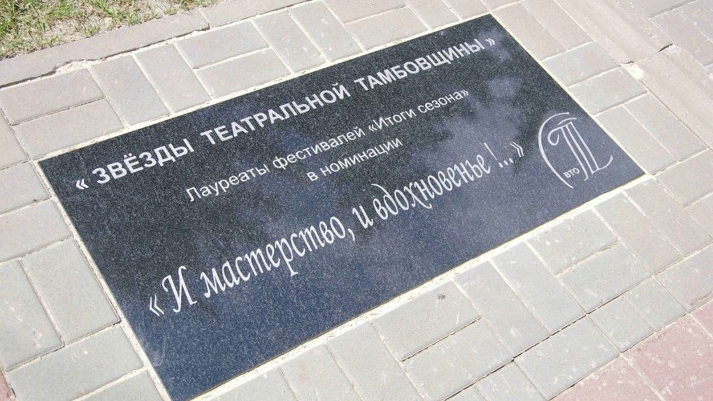 Тамбовская театральная «Аллея звезд» ждет пополнения