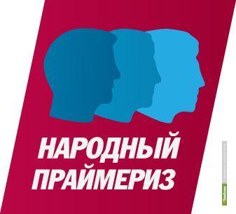 В Тамбове пройдет предварительное голосование за кандидатов в Госдуму