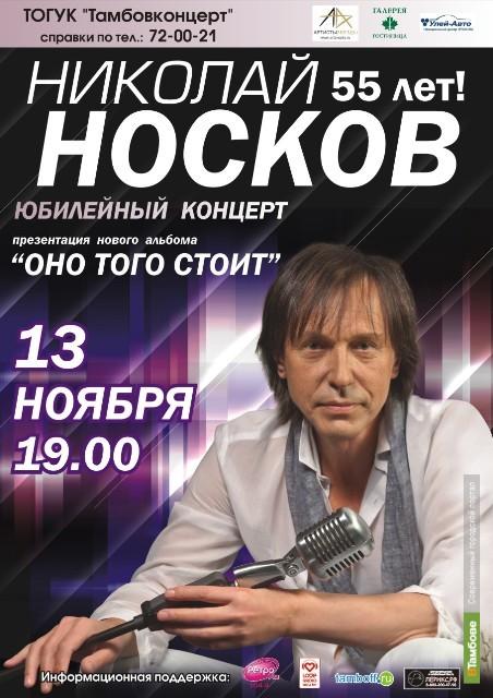 Николай Носков споет в Тамбове про жизнь и про любовь