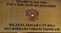 У Банка России и ФСФР появится контролер