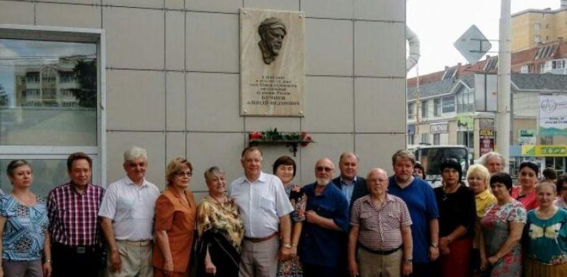 В Тамбове открыли памятную доску художнику Алексею Бучневу