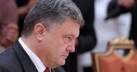 Петр Порошенко: завтра в 15:00 кончится война