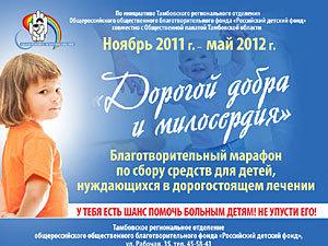Тамбовчане включились в благотворительный марафон