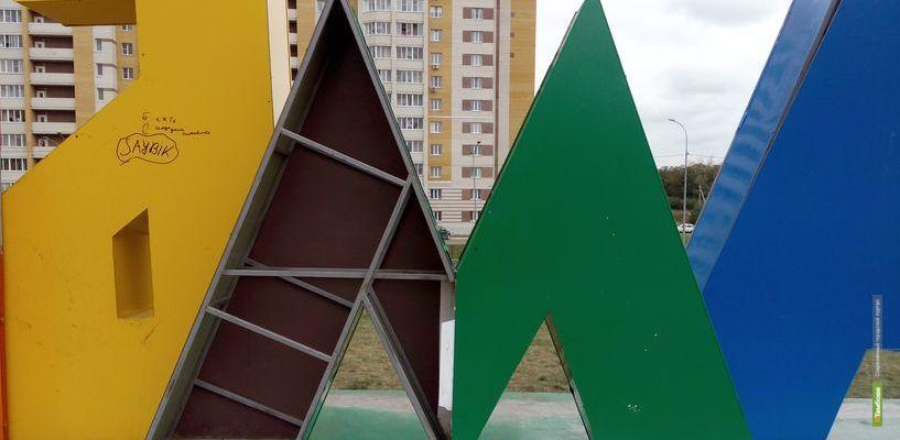 Во Французском сквере испортили городской арт-объект
