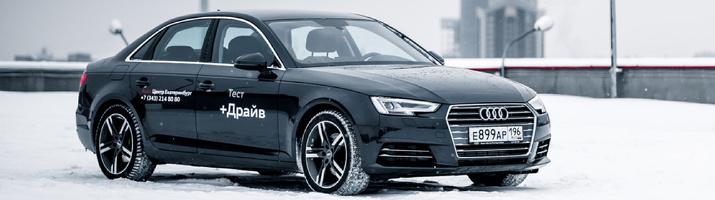 Награда за ожидание: первый тест нового Audi A4