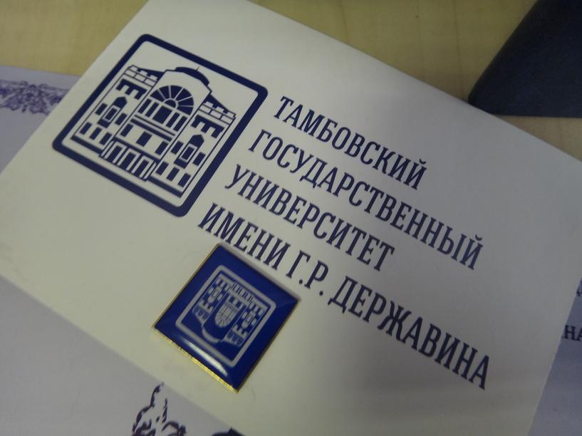 В честь 20-летия ТГУ державинцы устроят праздничный флешмоб