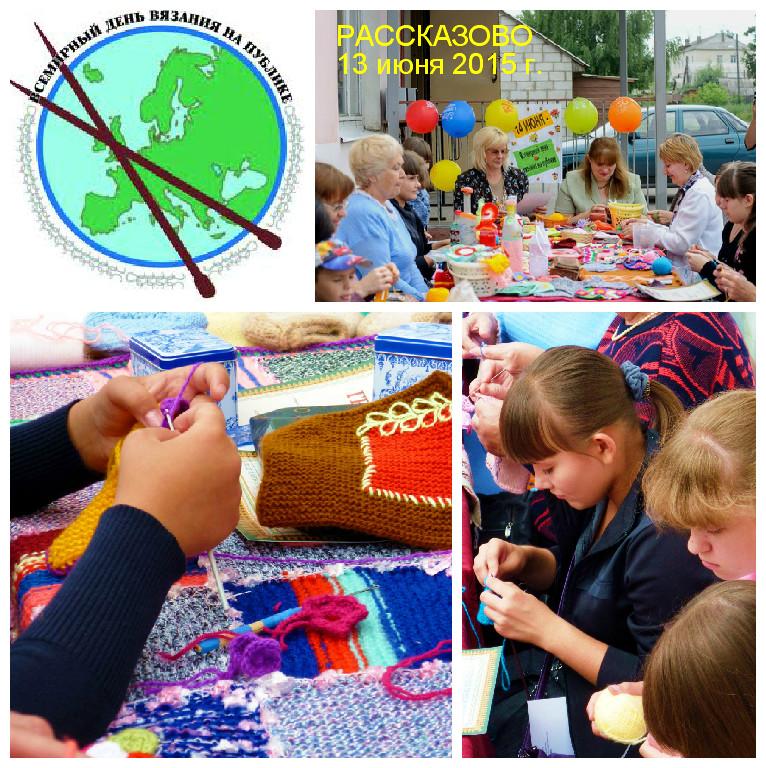 Картинки день вязания на публике