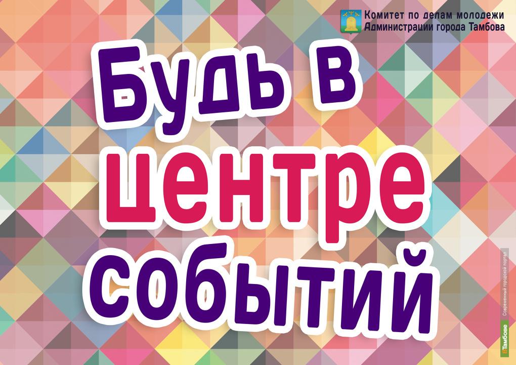 День молодёжи в Тамбове отметят антинаркотическим квестом