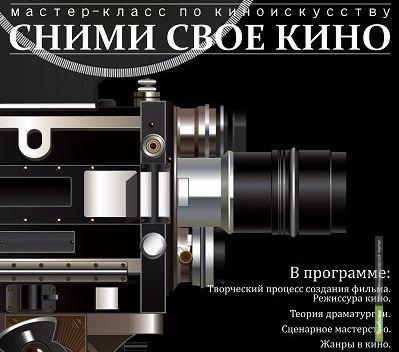 В Тамбове пройдёт мастер-класс по киноискусству