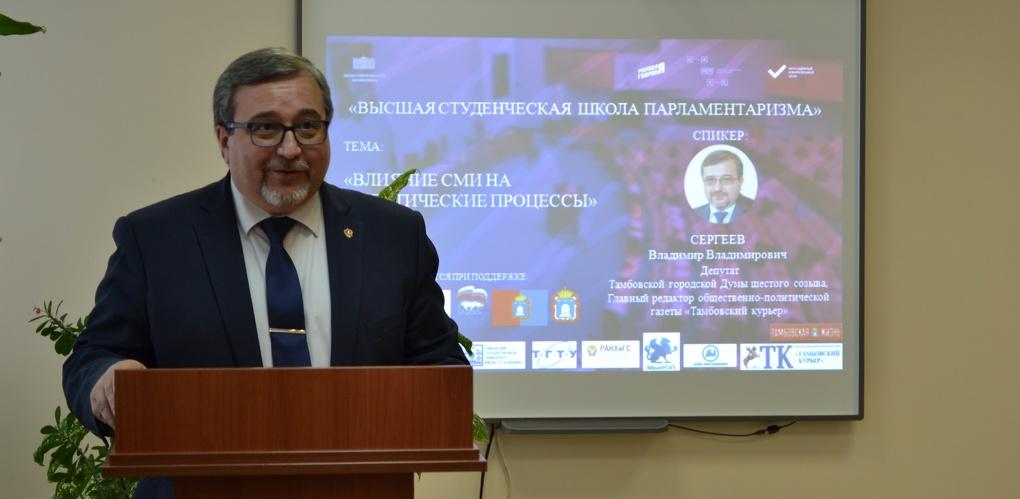 Студентов Тамбовского филиала РАНХиГС пригласили стать участниками проекта «Высшая студенческая школа парламентаризма»