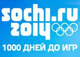 Тамбовчане отсчитают 1000 дней до начала Олимпийский игр