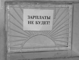 Работодатели задолжали тамбовчанам свыше 14 миллионов рублей