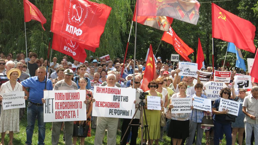 Мы простые люди хотим жить долго и счастливо. В Тамбове прошел митинг против пенсионной реформы