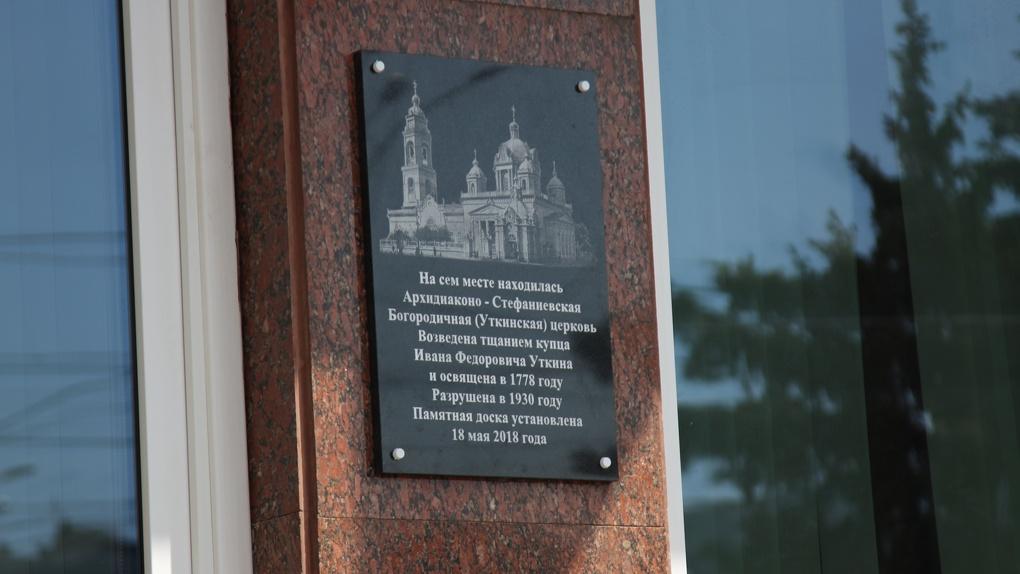 Церкви нет, а память есть: на Пушкинской библиотеке появился мемориальный знак Уткинской церкви