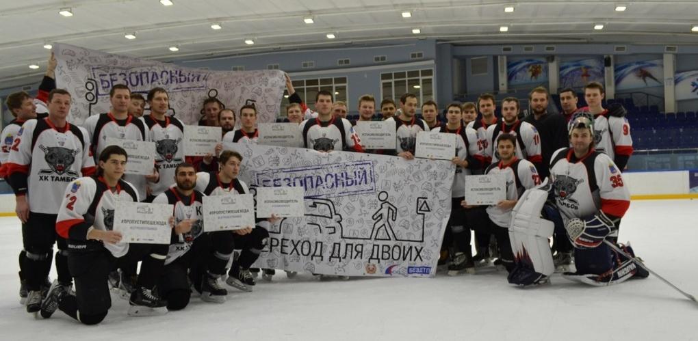 ХК «Тамбов» присоединился к акции «Сложности перехода»
