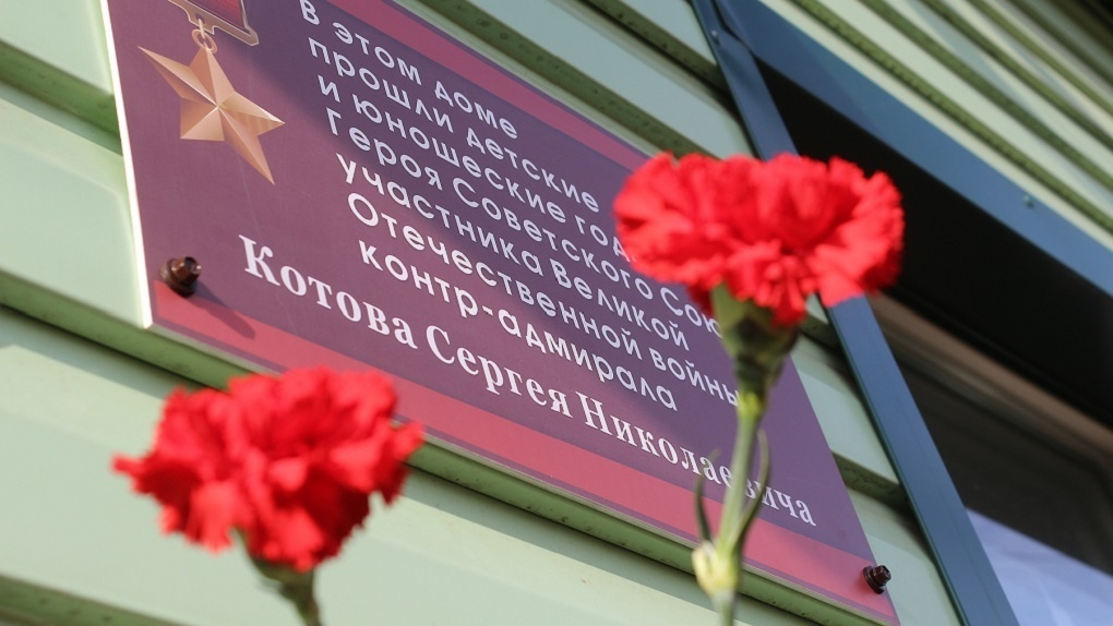 В Мичуринске открыли мемориальную доску Сергея Николаевича Котова