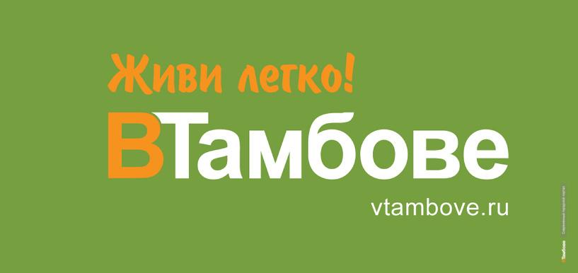 Портал ВТамбове обновился: оцениваем функционал