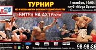 Тамбовский боец поедет на турнир по ММА в Волгоград