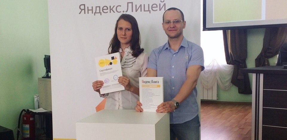 Тамбовчане закончили первый курс в Яндекс.Лицее