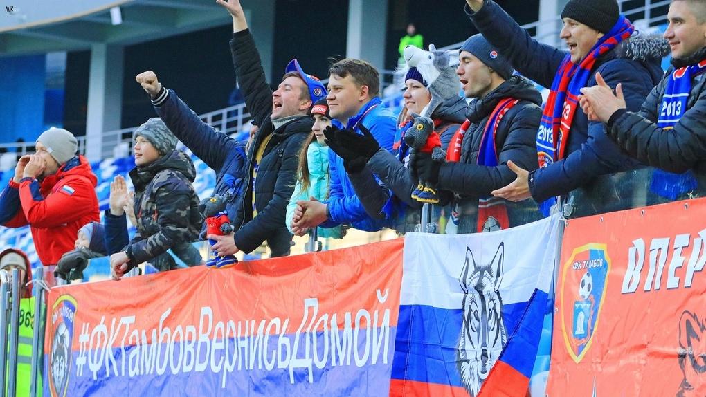 ФК «Тамбов», вернись домой! Тамбовские болельщики рассказывают о том, как посещают матчи клуба