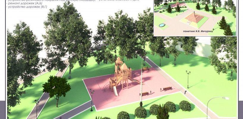 Парки малых городов: осталось открыть скверы в Котовске и Мичуринске