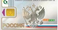 Жители Староюрьевского района обзавелись универсальными электронными картами
