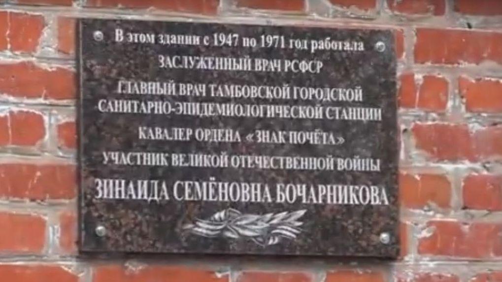 В Тамбове появилась мемориальная доска врачу-эпидемиологу