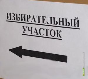 Избирательные участки в Тамбове получат имя