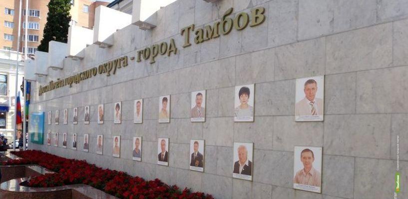 В Тамбове обновят Доску почёта: её украсят фотографии 24 выдающихся тамбовчан