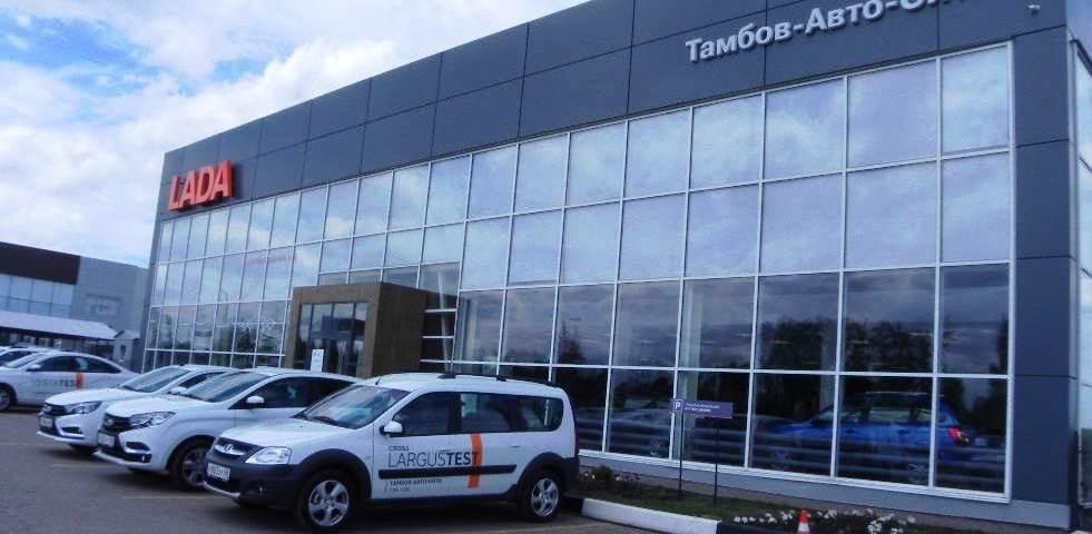LADA открывает новый дилерский центр в Тамбове