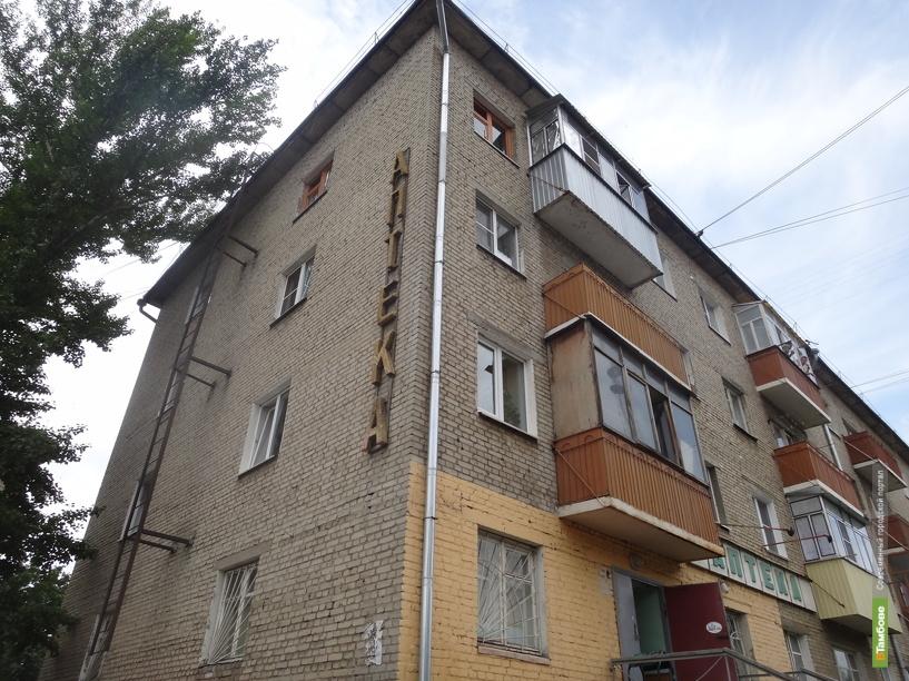Тамбовчане выбрали «копилку» для капремонта домов