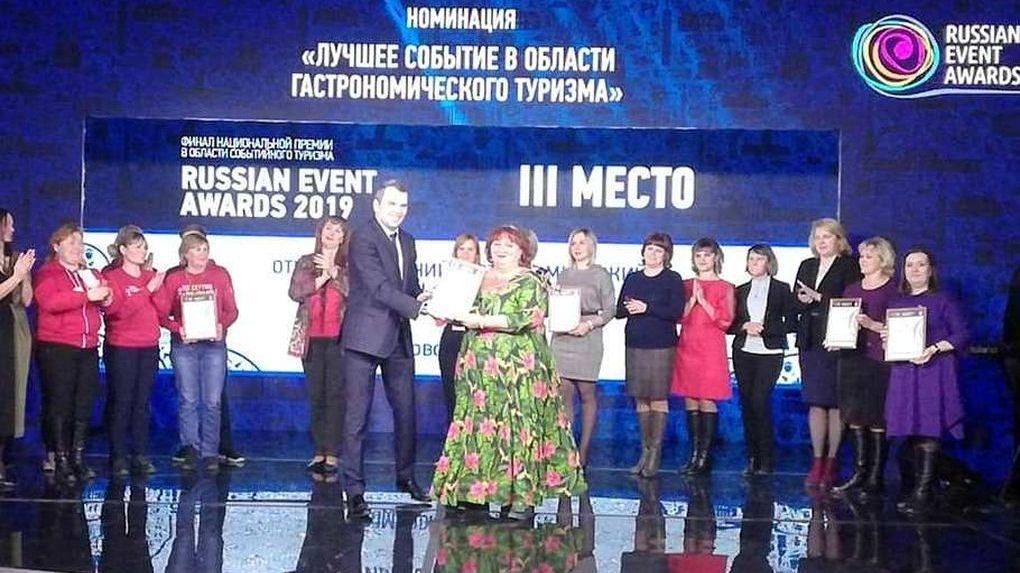 «Лысогорские санки» и «Вишневарово» вошли в число призеров туристической премии