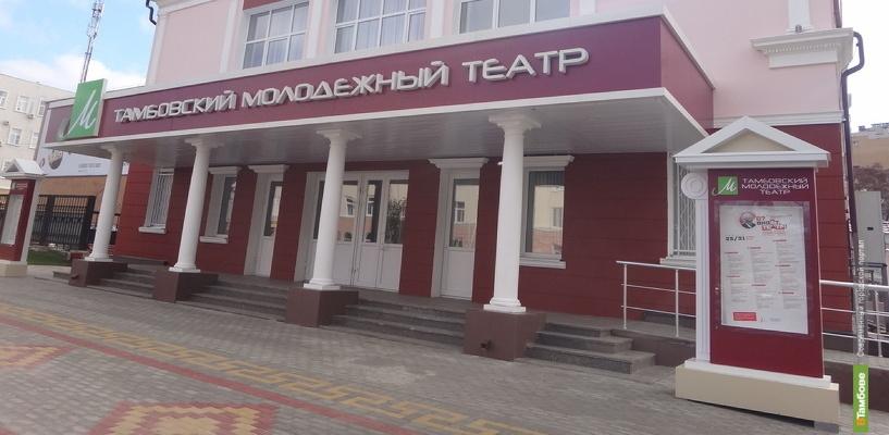 Над премьерами в молодёжном театре будут работать 4 ведущих режиссёра страны