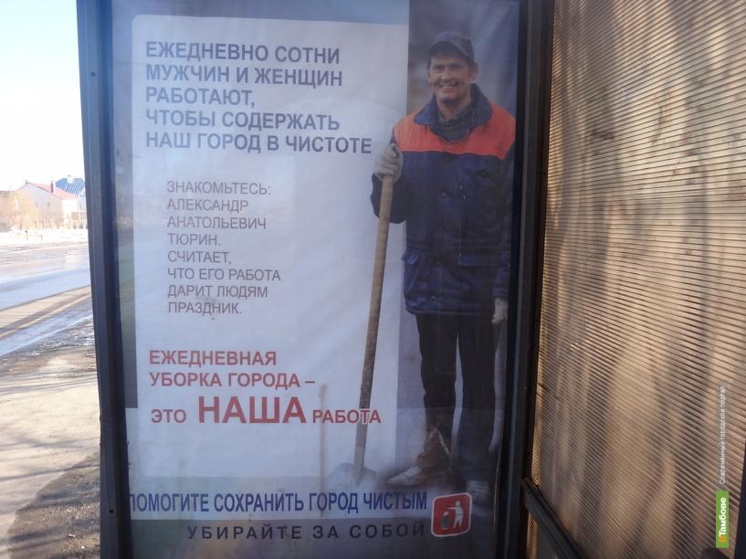 Тамбовские коммунальщики стали лицом социальной рекламы