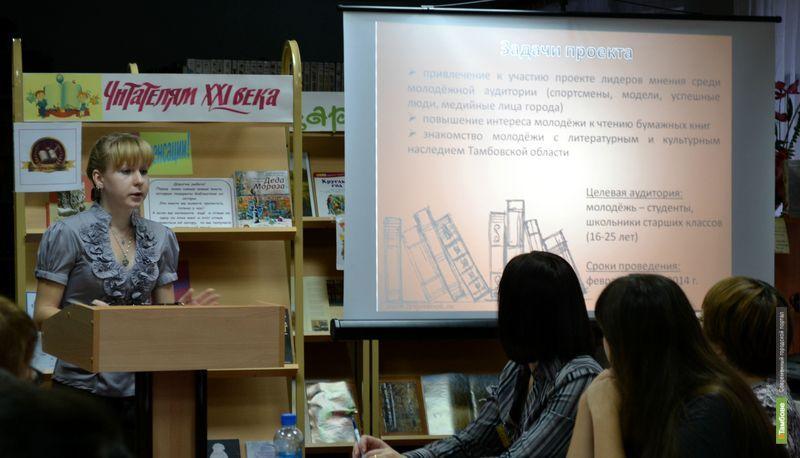 Тамбовские рекламисты поднимут престиж чтения