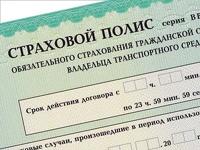 Реформа ОСАГО прошла первое чтение в Госдуме