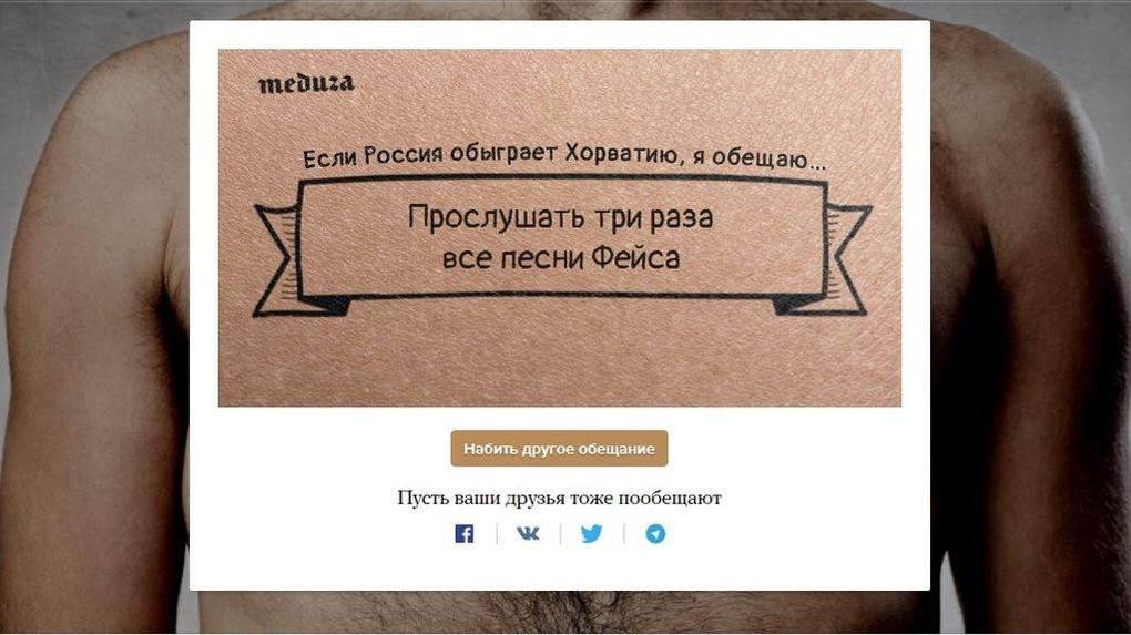 Рэп-баттл с Кадыровым? Редакция портала ВТамбове выполнит странные обещания в случае победы России