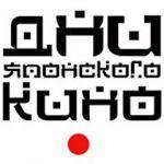 В Тамбове пройдёт первый фестиваль японского кино