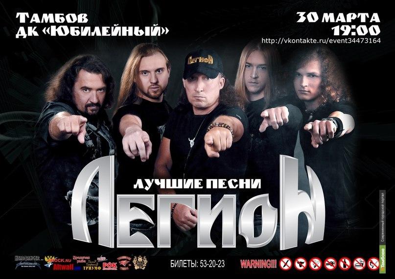 В Тамбов приедет группа «Легион»