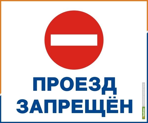 В Тамбове 26 апреля ограничат движение
