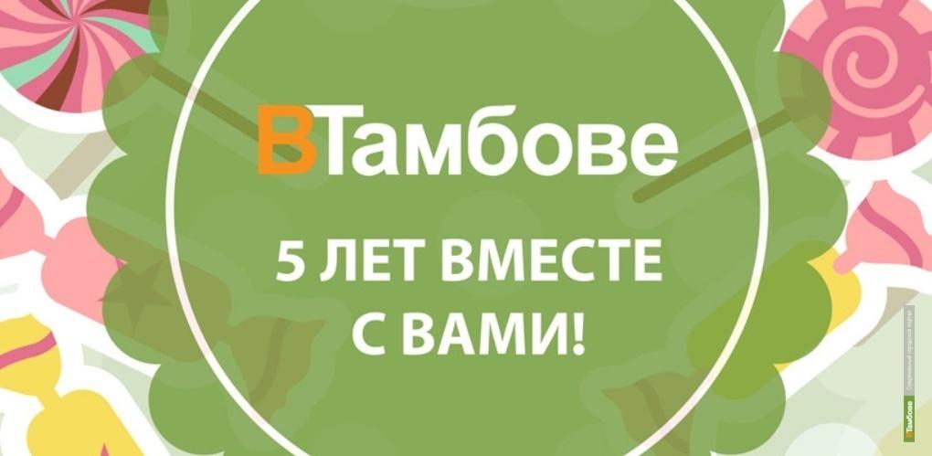 Порталу ВТамбове 5 лет: все только начинается!