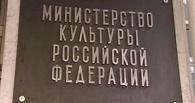 Губернатор встретился с министром культуры РФ