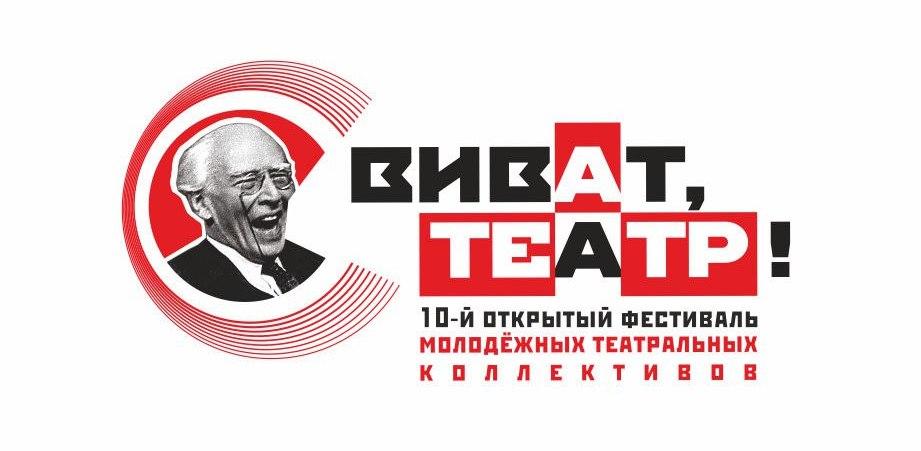 На юбилейном фестивале «Виват, Театр!» выступят 13 театров из разных городов