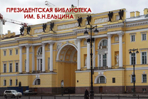 В Тамбове появится филиал библиотеки им. Ельцина